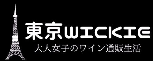 大人女子のワイン通販生活│東京Wickie(ビッケ)